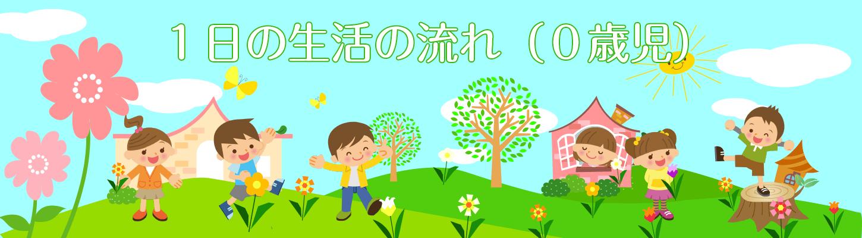 1日の生活の流れ(0歳児)
