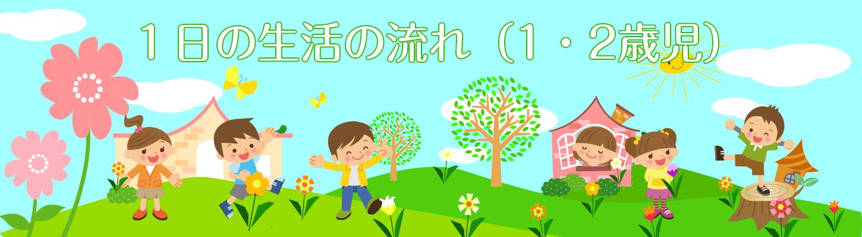 1日の生活の流れ(1・2歳児)